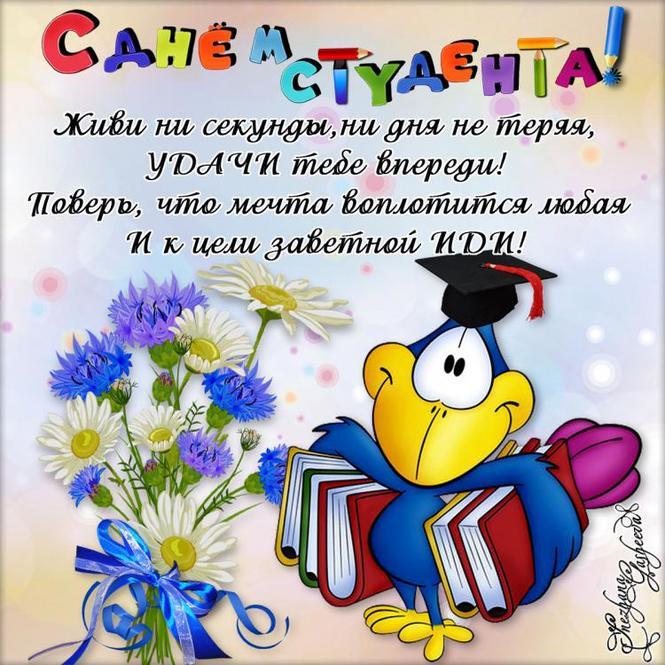 Поздравления с днем студента татьяну